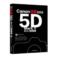 正版-H-佳能EOS 5D Mark Ⅲ从入门到精通 CHIP FOTO VIDEO视觉新媒 978780236767
