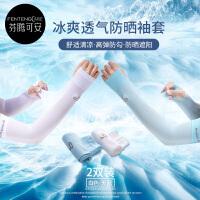 芬腾可安 内衣配件夏季冰袖防�鸬�力舒适两双组合装女 组合一 均码