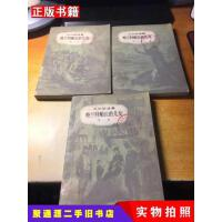 【二手9成新】凡尔纳选集格兰特船长的儿女(二三部)儒勒凡尔纳中国青年出版社