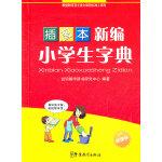 新编小学生字典(插图本)