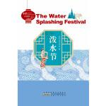 多彩中国节:泼水节