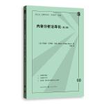 内容分析法导论(第二版)