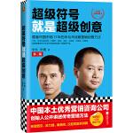 超级符号就是超级创意:席卷中国市场17年的华与华战略营销创意方法(第三版)(全新增订50页图文干货!团购电话4001066666转6)