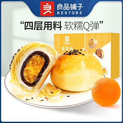 【良品铺子】 蛋黄酥 100gx1盒  传统糕点点心零食休闲食品特产美食小吃盒装
