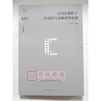 正版 合同法视野下公司法与金融法的适用 赵万一主编 法律出版社 9787519716462
