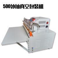 500型外抽式真空包装机 真空封口机 抽真空机