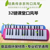 儿童学生口风琴32键教学演奏乐器