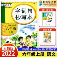 生字抄写本六年级上册 2021秋人教部编版司马彦字帖语文字词句