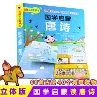 唐诗幼儿早教有声读物3d立体书互动发声书 儿童唐诗书 幼儿国学经典启蒙 绘本0-3-6岁宝宝书幼小衔接拼音书籍2-3岁