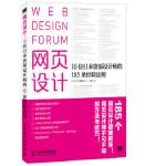 网页设计:10位日本设计师的185条经验法则,SE编辑部,人民邮电出版社9787115354020