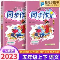 黄冈小状元同步作文五年级上下册 人教版