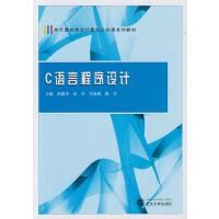 【正版全新直发】C语言程序设计 高建华 等 武汉大学出版社9787307150997