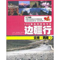 CCTV远方的家:边疆行・云南-西藏