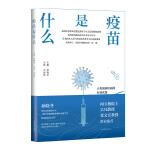 疫苗是什么 免疫规划专家孙晓冬力作,闻玉梅院士、吴凡教授、张文宏教授联袂推荐。