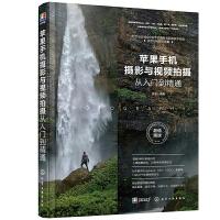苹果手机摄影与视频拍摄从入门到精通 Apple iphone手机摄影书籍 短视频拍摄方法技巧短视频运营 摄影书籍入门教材