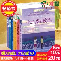 长青藤国际大奖小说书系十岁那年姊妹篇全套6册想赢的男孩十二岁的旅程教堂老鼠的大冒险烂泥怪织梦人小学生