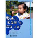 婴幼儿的发展与活动计划/0-3岁婴幼儿教养方案译丛 正版 黛纳 ,张燕,吕萍,吴文静 9787303108183