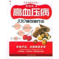 【二手书9成新】 高血压病330种饮食疗法 彭铭泉 吉林科学技术出版社 9787538426922