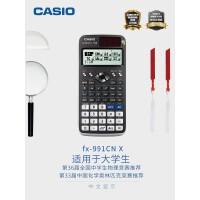 CASIO卡西�WFX-991CN X�W生高中考����CPA多功能�算�C中文版科�W函�涤�算器大�W生考研物理化�W��