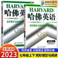 哈佛英语完形填空与阅读理解巧学精练七年级上册+下册