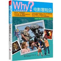 Why?人文科普读本12:电影冒险岛