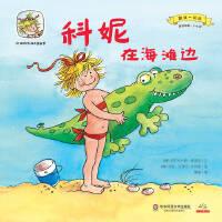 科妮快乐成长图画书 第3辑 跟我一起玩・科妮在海滩边