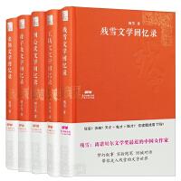 文学回忆录(全5册套装):《王跃文文学回忆录》《刘心武文学回忆录》《张炜文学回忆录》《蒋子龙文学回忆录》《残雪文学回忆