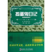 捣蛋鬼日记/李智 杨晶 哈尔滨工业大学出版社