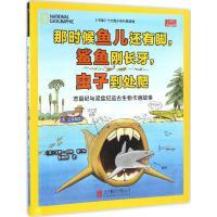 那时候鱼儿还有脚,鲨鱼刚长牙,虫子到处爬:志留纪与泥盆纪远古生物卡通故事 (美)汉娜・邦纳(Hannah Bonner