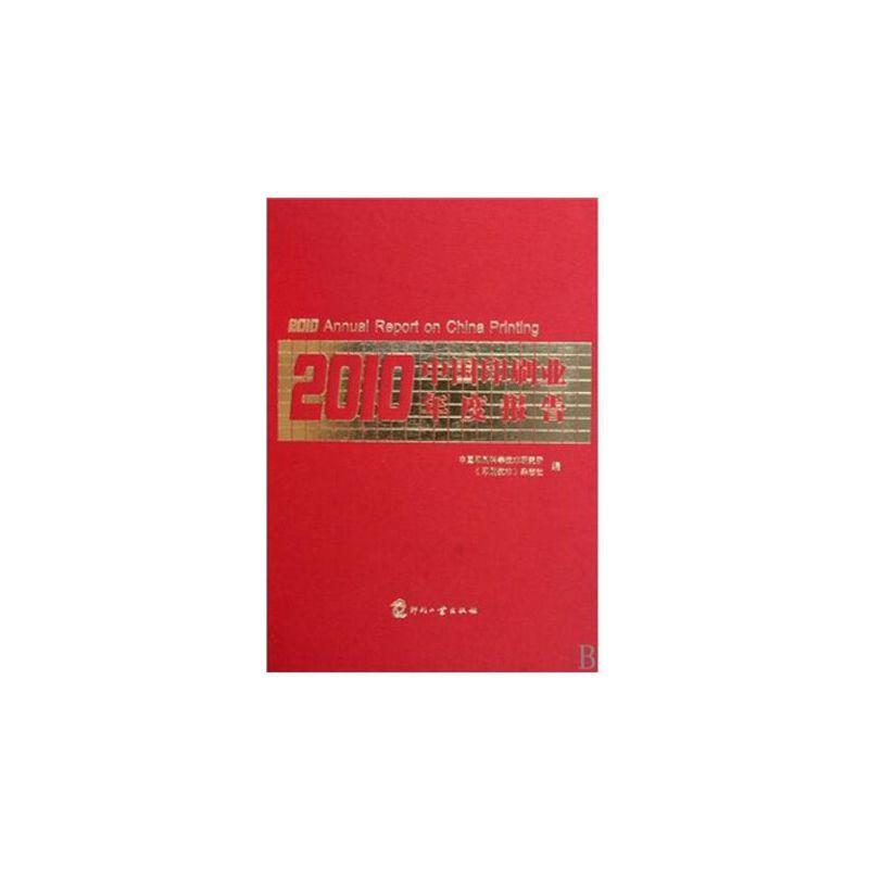 2010中国印刷业年度报告