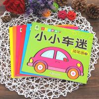幼儿童汽车涂鸦3-6岁小车迷简笔画交通工具涂色书绘画填色本画画