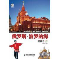 【二手书9成新】俄罗斯波罗的海经典之旅 墨刻编辑部著 人民邮电出版社 9787115207487