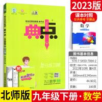 典中点九年级下册数学北师大版2021新版附同步试卷