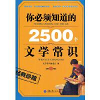 你必须知道的2500个文学常识