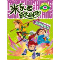 米乐西成长剧场系列―��宥豪殖�(有温馨有爆笑的儿童纸上情景剧――欢乐童年 跃然纸上!)