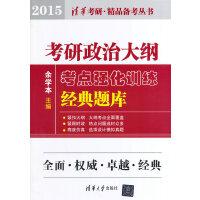 考研政治大纲考点强化训练经典题库(2015)(清华考研。精品备考丛书)