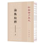 论衡校释(附刘盼遂集解)(全3册・新编诸子集成)