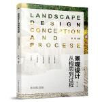 景观设计——从构思到过程(第二版)