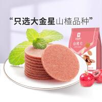 满减【良品铺子山楂片250g*1袋】 山楂干酸甜开胃零食蜜饯果脯特级独立小包装