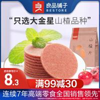 �M�p【良品�子山楂片250g*1袋】 山楂干酸甜�_胃零食蜜�T果脯特���立小包�b