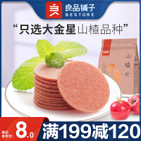 【良品铺子山楂片250g*1袋】 山楂干酸甜开胃零食蜜饯果脯特级独立小包装