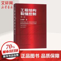 工程结构裂缝控制(第2版) 中国建筑工业出版社