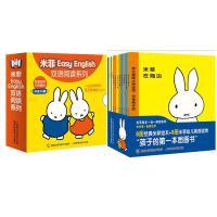 米菲绘本EasyEnglish双语阅读系列全套24册 婴儿英文绘本0-1岁早教启蒙幼儿学前英语有声认知书 2-3岁英语