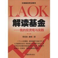 解读基金(第2版) 中国经济出版社