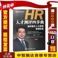 正版包票 HR人才测评四步曲 测评提升人力资源管理价值 寇家伦(6DVD)视频讲座光盘碟片