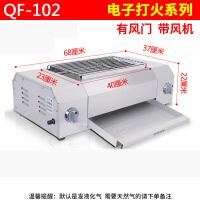 无烟燃气天然气液化煤气烧烤炉商用烤鱼炉烤肉串烤面筋烧烤炉 分类图(QF-102 短款