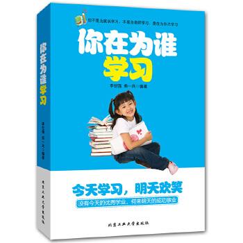 你在为谁学习 教育孩子的书籍励志育儿百科亲子家庭教育 青春期叛逆期孩子教育成长励志心理学家庭教育书籍