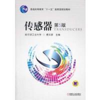 【旧书二手书8成新】传感器第5版第五版 唐文彦 机械工业出版社 9787111452003