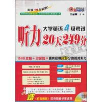 【二手旧书9成新】大学英语4级考试:听力20天249分(全能版)(附MP3光盘1张) 任丽卿 南京大学电子音像出版社