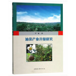 油茶产业升级研究